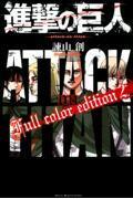 進撃の巨人 Full color edition 2の本