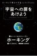 宇宙への扉をあけようの本
