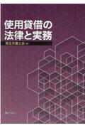 使用貸借の法律と実務の本