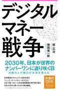 デジタルマネー戦争の本