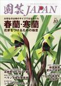 園芸JAPAN (ジャパン) 2021年 10月号の本