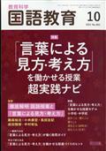 教育科学 国語教育 2021年 10月号の本