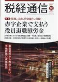 税経通信 2021年 10月号の本