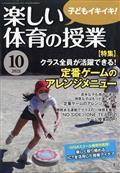 楽しい体育の授業 2021年 10月号の本