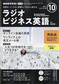 NHK ラジオ ビジネス英語 2021年 10月号の本