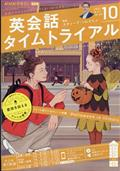 NHK ラジオ 英会話タイムトライアル 2021年 10月号の本