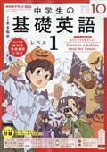 NHKラジオ 中学生の基礎英語レベル1 2021年 10月号の本