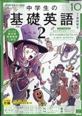 NHKラジオ 中学生の基礎英語レベル2 2021年 10月号の本