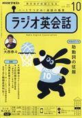 NHK ラジオ ラジオ英会話 2021年 10月号の本