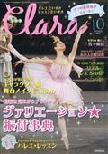 Clara (クララ) 2021年 10月号の本