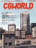CG WORLD (シージー ワールド) 2021年 10月号の本