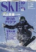 スキーグラフィック 2021年 10月号の本