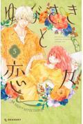 ゆびさきと恋々 5の本
