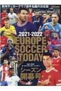 EUROPE SOCCER TODAYシーズン開幕号 2021ー2022の本