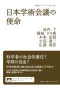 日本学術会議の使命の本