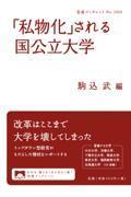 「私物化」される国公立大学の本
