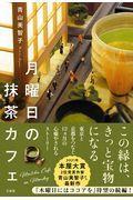 月曜日の抹茶カフェの本