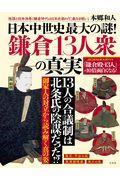 日本中世史最大の謎!鎌倉13人衆の真実の本