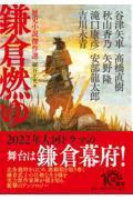 鎌倉燃ゆの本