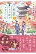 京都祇園もも吉庵のあまから帖 4の本