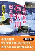 石狩川殺人事件の本