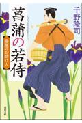 新装版 菖蒲の若侍 1の本