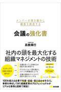 メンバーの頭を動かし顧客を創造する会議の強化書の本