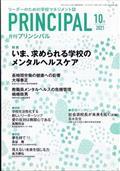 月刊 Principal (プリンシパル) 2021年 10月号の本