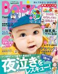 Baby‐mo (ベビモ) 2021年 10月号の本