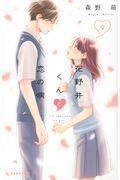 花野井くんと恋の病 9の本