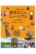 無料で楽しめる!東京大人のミュージアムの本