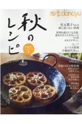 四季dancyu 秋のレシピの本