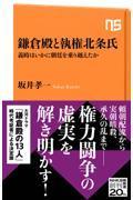 鎌倉殿と執権北条氏の本