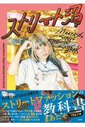 ストリート沼MAATASO'S STREET FASHION STYLE BOOKの本