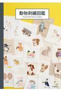 動物刺繍図鑑の本