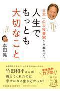 日本一の大投資家から教わった人生でもっとも大切なことの本