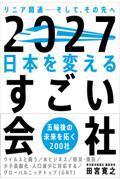 2027日本を変えるすごい会社の本