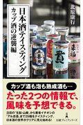 日本酒テイスティング カップ酒の逆襲編の本