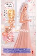 純真な歌姫の本