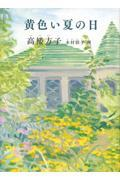 黄色い夏の日の本