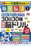 30日30種最新脳ドリルの本