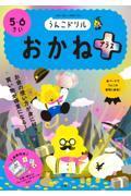 日本一楽しい学習ドリルうんこドリル おかねプラス5・6さいの本