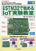 トランジスタ技術増刊 定番STM32で始めるIoT実験教室 2021年 10月号...の本