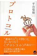 プロトコルの本