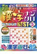難問漢字ナンクロプレミアムBEST VOL.5の本