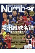 欧州蹴球名鑑 2021ー2022の本