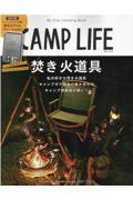 CAMP LIFE Autumn&Winter Issue 2021ー2022の本