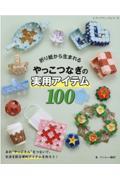 折り紙から生まれるやっこつなぎの実用アイテム100の本