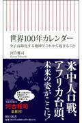 世界100年カレンダーの本