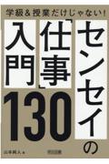 センセイの「仕事」入門130の本